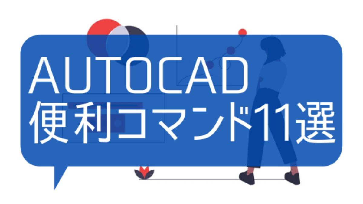 AutoCAD便利コマンド11選