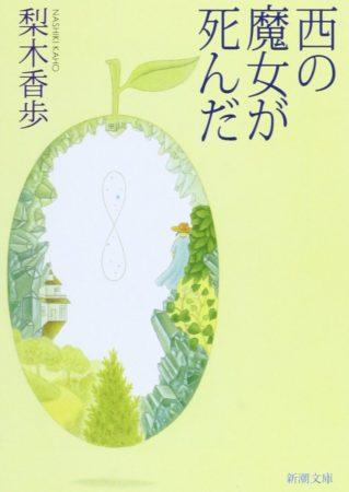 book-majyo