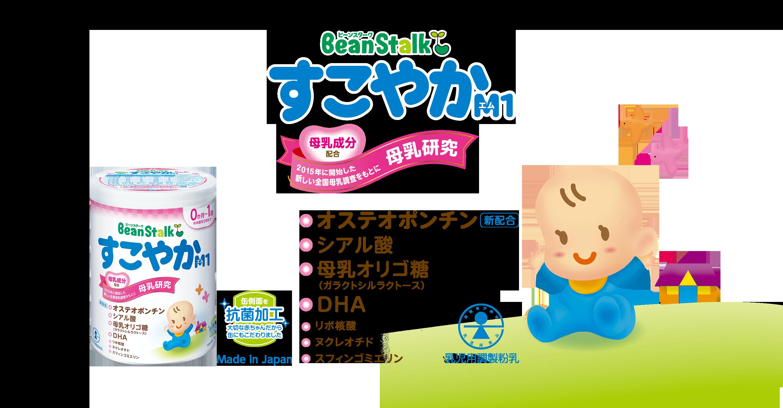 milk-sukoyaka