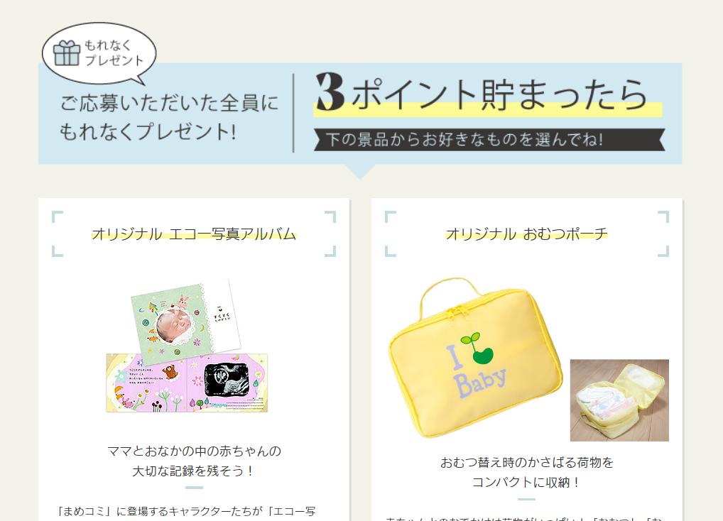 milk-present001