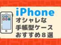 アイフォン手帳型ケース