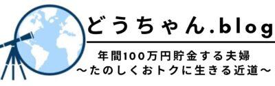 どうちゃん.blog
